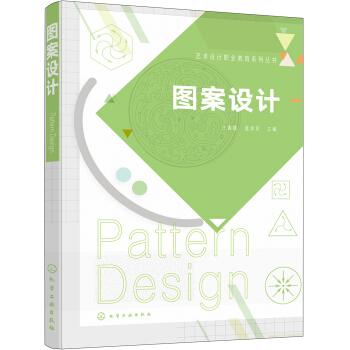 艺术设计职业教育系列丛书--图案设计