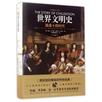 路易十四时代(权威修订版)(精)/世界文明史