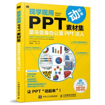 现学现用PPT素材集  菜鸟变身办公室PPT达人