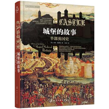 城堡的故事:半部英国史(精装)