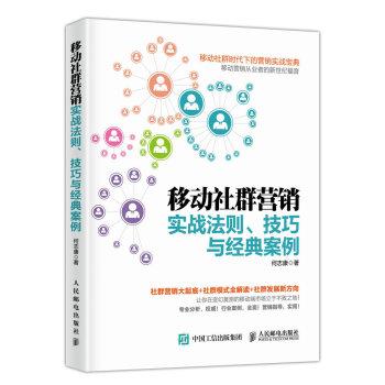 移动社群营销实战法则、技巧与经典案例