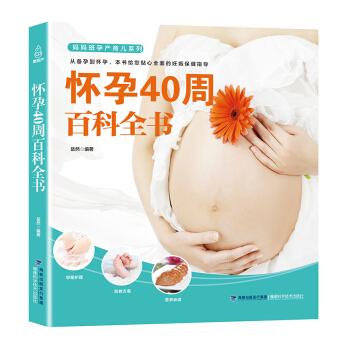 怀孕40周百科全书