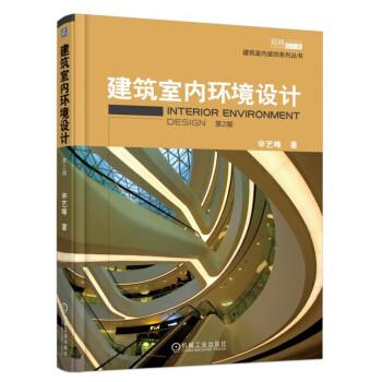 建筑室内装饰系列丛书:建筑室内环境设计
