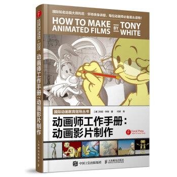 动画师工作手册:动画影片制作