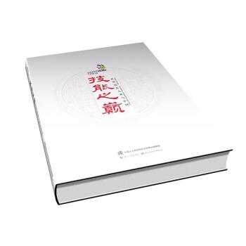 技能之巅:世界技能大赛与中国