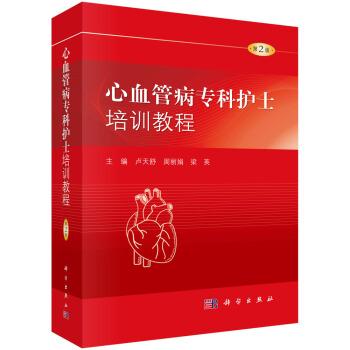 心血管病专科护士培训教程(第2版)