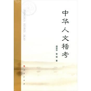 中华人文稽考