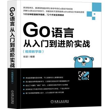 Go语言从入门到进阶实战(视频教学版)