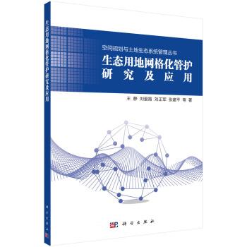 生态用地网格化管护研究及应用