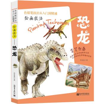 绘画技法——恐龙