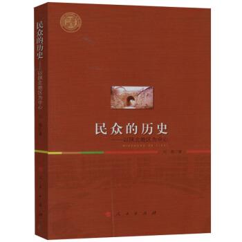民众的历史---以陕北地区为中心