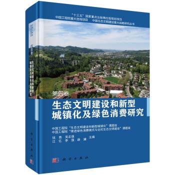 生态文明建设和新型城镇化及绿色消费研究  第四卷
