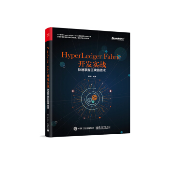 HyperLedger Fabric开发实战——快速掌握区块链技术