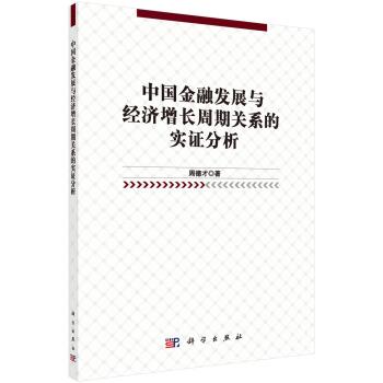 中国金融发展与经济增长周期关系的实证分析
