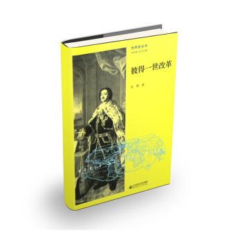 世界史丛书:彼得一世改革