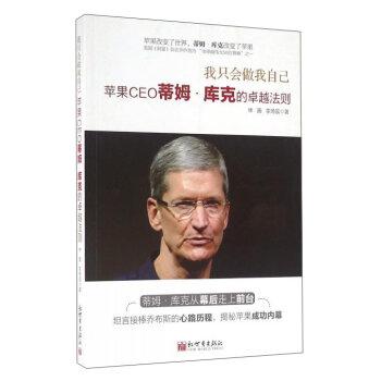 我只会做我自己:苹果CEO蒂姆·库克的卓越法则