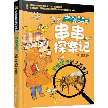 蜜蜂家族的失踪事件