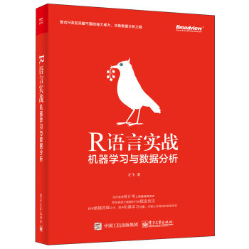 R语言实战――机器学习与数据分析