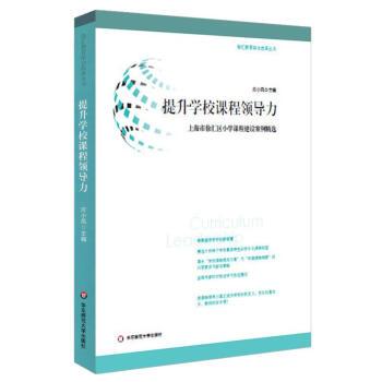 提升学校课程领导力:上海市徐汇区小学课程建设案例精选