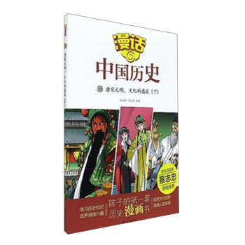 漫话中国历史(38唐宋元明文化的盛筵下)