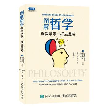图解哲学:像哲学家一样去思考