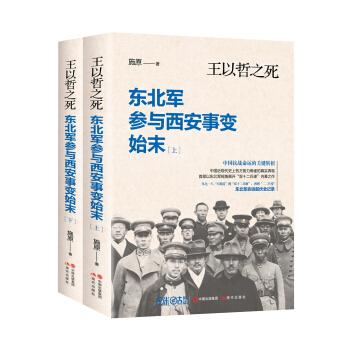 王以哲之死:东北军参与西安事变始末(全2册)