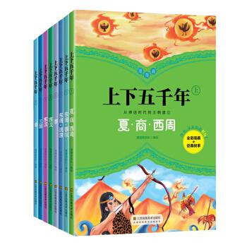 上下五千年(上) 漫画版(套装共8册)