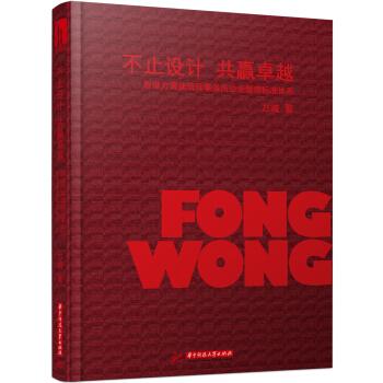 不止设计共赢卓越:香港方黄建筑师事务所企业管理标准体系