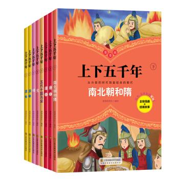上下五千年(下) 漫画版(套装共8册)