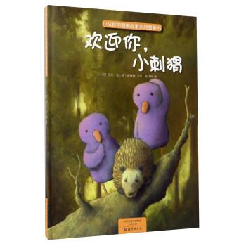 欢迎你小刺猬(精)/小伙伴的温情故事系列图画书