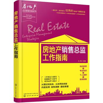 房地产企业管理攻略系列--房地产销售总监工作指南