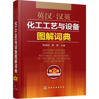 英汉·汉英化工工艺与设备图解词典(第2版)