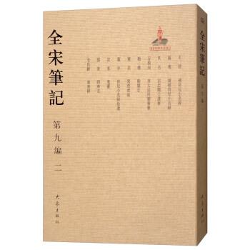 全宋笔记第九编(二)