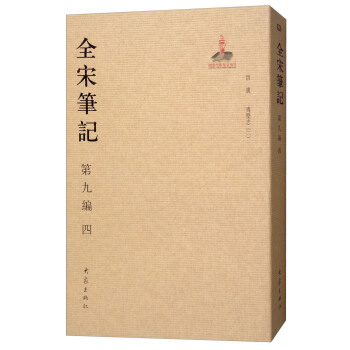 全宋笔记第九编(四)