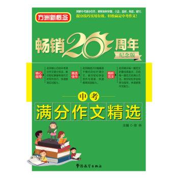 方洲新概念 中考满分作文精选(方洲新概念畅销二十周年纪念版)