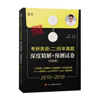 名师朱伟 2017考研英语(二)历年真题深度精解+预测试卷(试卷版)