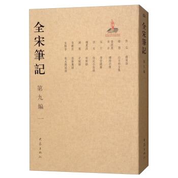 全宋笔记第九编(一)