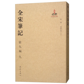 全宋笔记第九编(九)