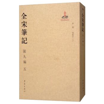 全宋笔记第九编(五)