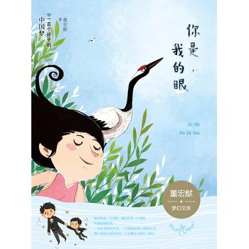 一百个孩子的中国梦(彩绘本)时光小学