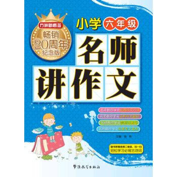 方洲新概念 名师讲作文(小学六年级)(方洲新概念畅销二十周年纪念版)