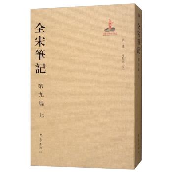 全宋笔记第九编(七)