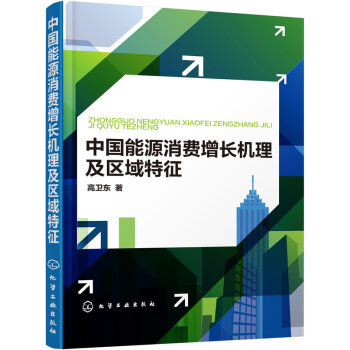 中国能源消费增长机理及区域特征