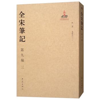全宋笔记第九编(三)