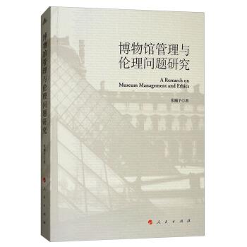 博物馆管理与伦理问题研究