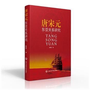 唐宋元东亚关系研究