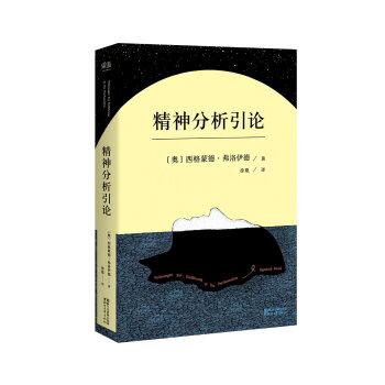 精神分析引论(德语未删节译本)