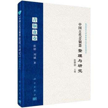 中国古代青铜器整理与研究  青铜盘卷