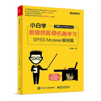 小白学数据挖掘与机器学习——SPSS Modeler案例篇
