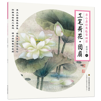 养心斋经典临摹画谱-工笔荷花.团扇